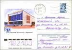 Письмо для К.Демидова
